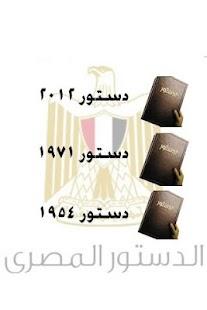 دستور مصر 2012 - screenshot thumbnail
