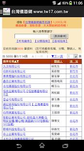 Tw17台灣儀器網 instrument