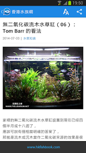 香港水族網- screenshot thumbnail