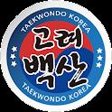 고려백산태권도장 icon