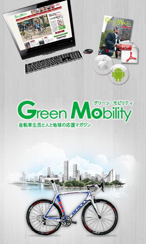 Green Mobility- スクリーンショット