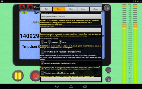 Field Recorder Screenshot