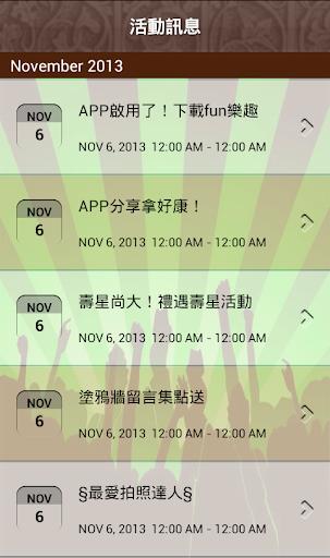 【免費工具App】十一月十五日-APP點子