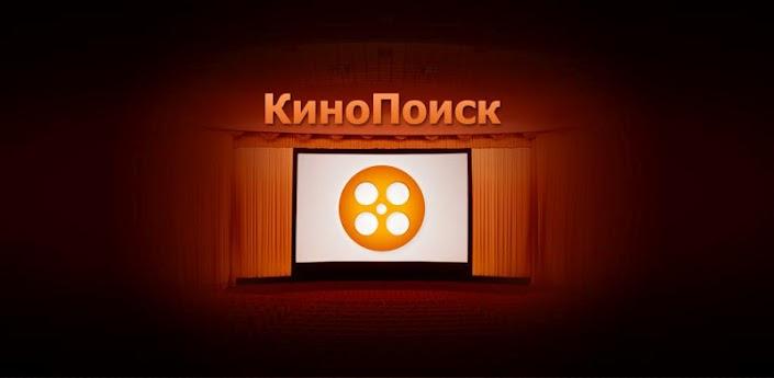 Скачать приложение Кинопоиск для Android