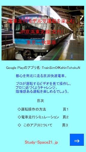 電車モデルで運転:京浜東北線 北行