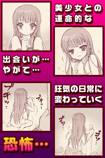 免費下載模擬APP|束縛彼女~漫画で進展する新感覚ゲーム~ app開箱文|APP開箱王