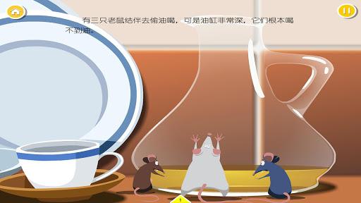 偷油的老鼠