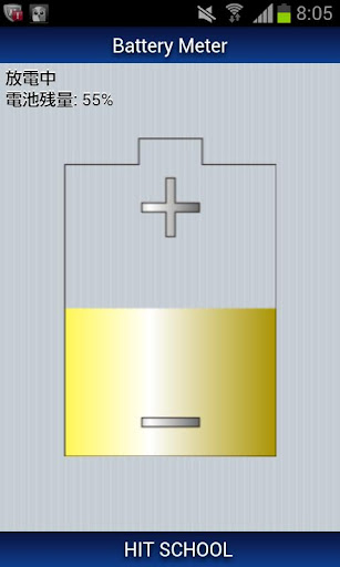 玩免費工具APP 下載バッテリーメーター app不用錢 硬是要APP