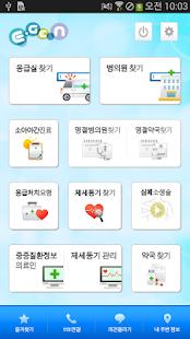 응급의료정보제공- screenshot thumbnail