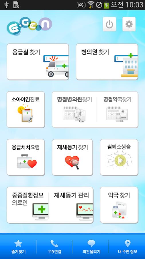 응급의료정보제공- screenshot