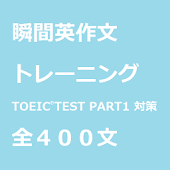 瞬間英作文トレーニング TOEIC PART1対策400文