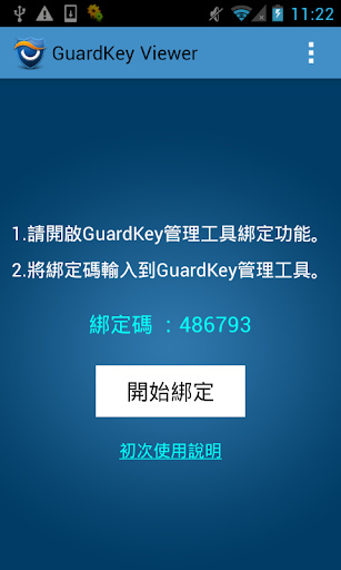 GuardKey Viewer