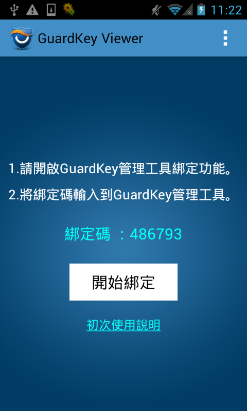 GuardKey Viewer - 螢幕擷取畫面
