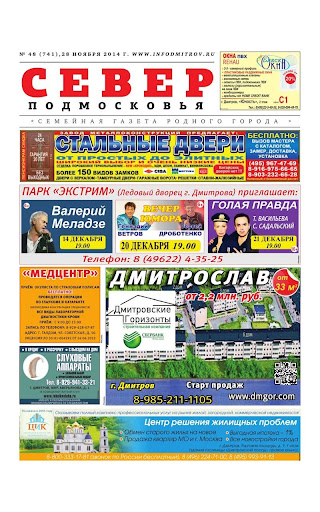 Север Подмосковья