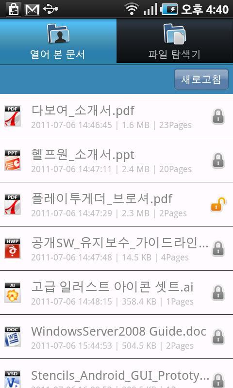 다보여 DaboyeoSmart (통합뷰어) - screenshot