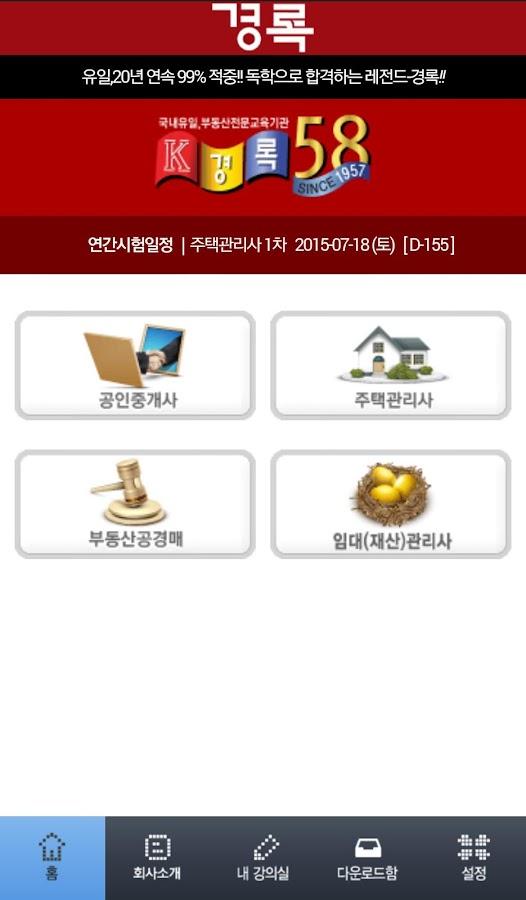 경록스마트클래스2 - screenshot