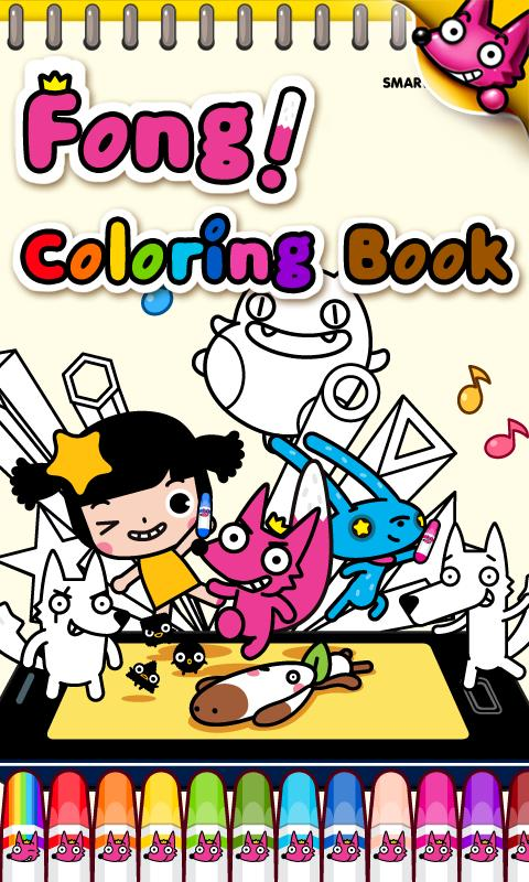 Coloring Book For Kids Screenshot