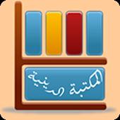 المكتبة الدينية الإسلامية