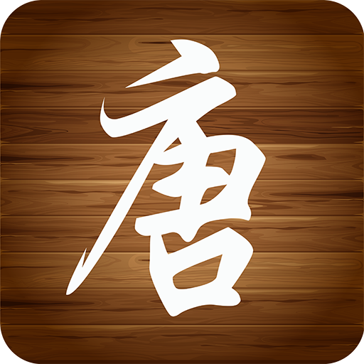 唐詩三百首3 教育 App LOGO-APP試玩