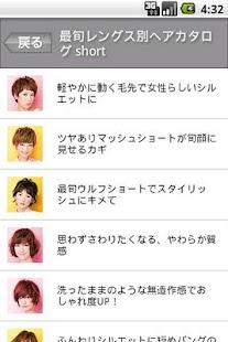 恋を呼び込む!ボブ&ショートヘアカタログ【Lite版】 - screenshot thumbnail
