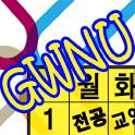 강릉원주대학교 강의시간표(GWNU Scheduler) icon