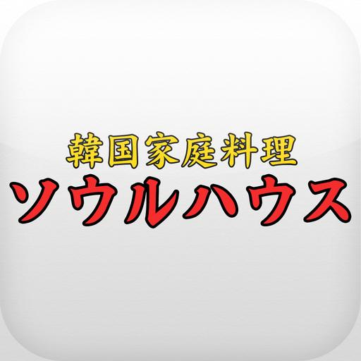 ソウルハウス 生活 App LOGO-APP開箱王