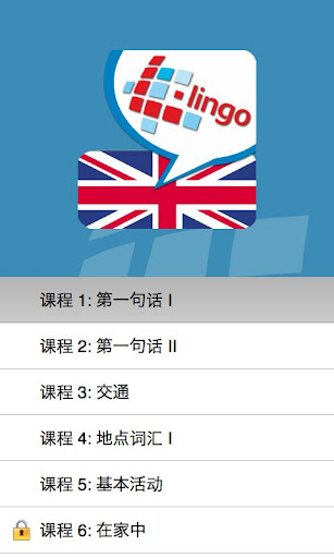 免費下載教育APP|L-Lingo 学习英语 app開箱文|APP開箱王