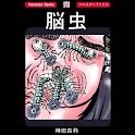 「脳虫」ホラー漫画:神田森莉 logo