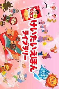 けいたいえほんライブラリー- screenshot thumbnail