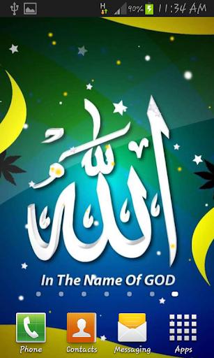 Allah live wallpaper 6