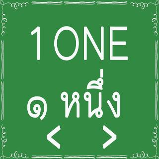 นับเลขไทย ๑ - ๙ และเลขอารบิก