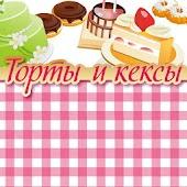 Рецепты Торты и кексы