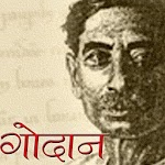 Godaan By Premchand in Hindi