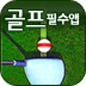 골프 필수앱(인공지능 골프스윙 자가진단 시스템)