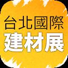 台北國際建材展 icon