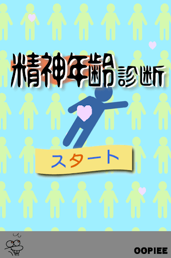 【免費休閒App】精神年齢/診断-APP點子