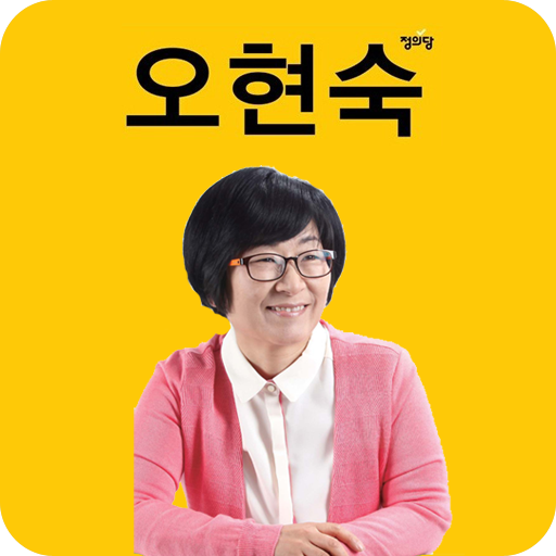 전주시 시의원 예비후보 오현숙 (호성동,덕진동) LOGO-APP點子