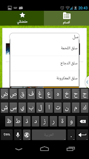Zaytouneh - screenshot thumbnail