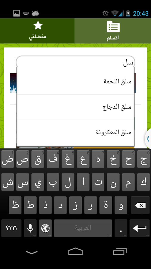 Zaytouneh - screenshot