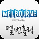 멜번 홀릭 (멜버른 여행정보) icon