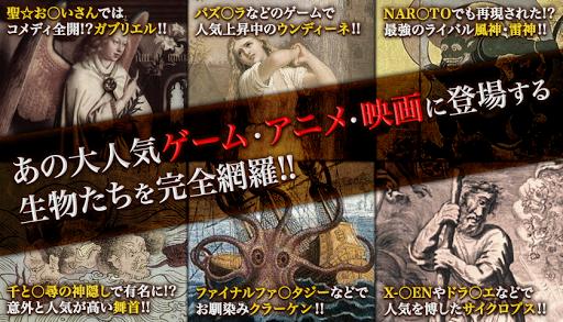 【大辞典】伝説の魔物と世界の神々~怖い神話と都市伝説!!