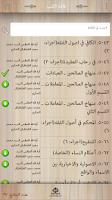 Screenshot of alHakeem Library