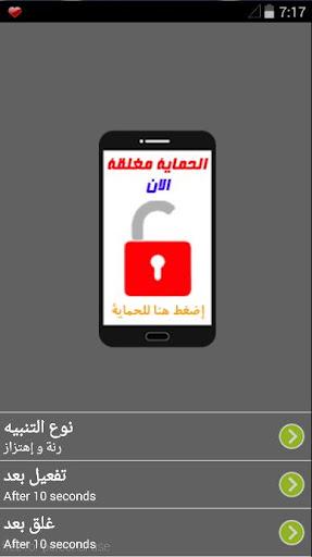 【免費工具App】تنبيه عند لمس الهاتف-APP點子