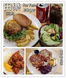 田樂學院店_for Farm Burger