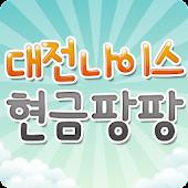 대전나이스현금팡팡