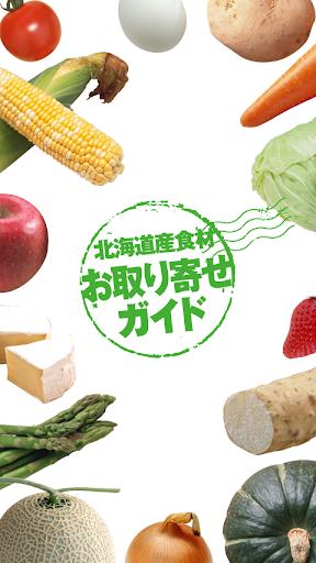北海道産食材お取り寄せガイド