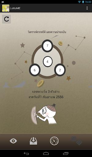 【免費新聞App】LottoME ตรวจสลากกินแบ่งรัฐบาล-APP點子