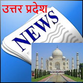 Uttar Pradesh News: UP News