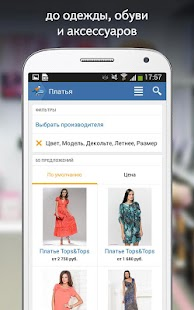 Yandex.Market - screenshot thumbnail