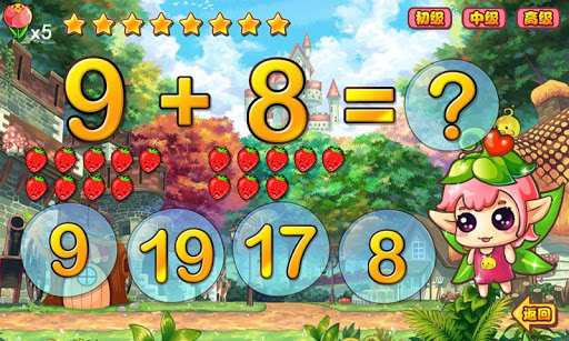 寶寶學數學-兒童益智教育遊戲 幼兒識數字早教 寶貝加減乘除法
